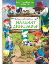 Малкият динозавър (Приказки от вълшебната гора 8)