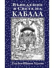 Въведение в Света на Кабала