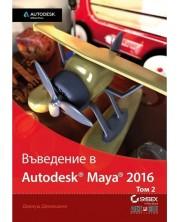 Въведение в Autodesk Maya 2016 - том 2 -1