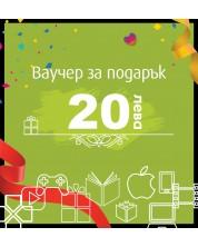 Ваучер за подарък Ozone.bg – 20 лв. -1