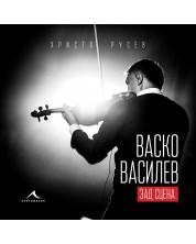Васко Василев – живот зад сцената -1