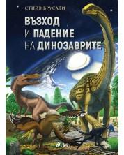 Възход и падение на динозаврите -1