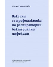 Ваксини за профилактика на респираторни бактериални инфекции -1