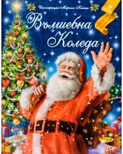 Вълшебна Коледа -1