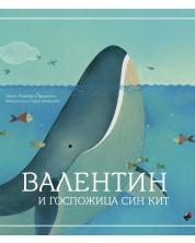 Валентин и Госпожица Син кит -1