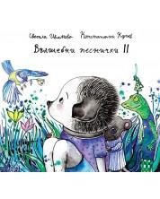 Вълшебни песнички 2: Mини книжка + CD -1