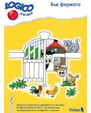 Logico primo: Във фермата (Помагало по природен свят за 4. подготвителна група) -1