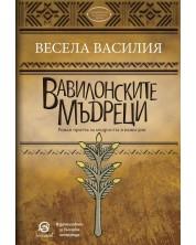 Вавилонските мъдреци -1
