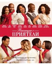 Ваканция с приятели (Blu-Ray)