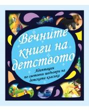 Вечните книги на детството. Адаптации по световни шедьоври на детската класика -1