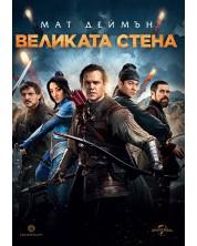 Великата стена (DVD)