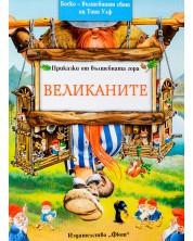 Великаните (Приказки от вълшебната гора 3) -1