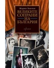 Великите сопрани на България -1