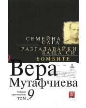 Вера Мутафчиева - избрани произведения - том 9: Семейна сага. Разгадавайки баща си. Бомбите