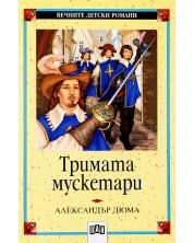 Вечните детски романи 14: Тримата мускетари