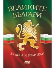 Великите българи за деца и родители -1