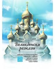 Великденски разкази -1