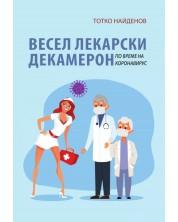Весел лекарски декамерон по време на коронавирус -1