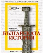 National Geographic: Величие и драматизъм в българската история -1