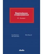 Вертикални споразумения. ЕС – България (твърди корици) -1