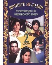 Вечните Мелодии: Суперзвезди на индийското кино - 2 част (DVD)