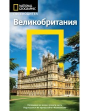 Великобритания: Пътеводител National Geographic
