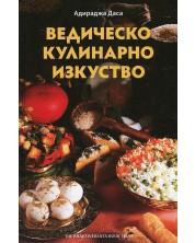 Ведическо кулинарно изкуство -1