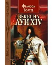 Векът на Луи XIV - том 1