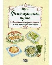 Вегетарианска кухня. Традиционни италиански рецепти за супи, ястия, сосове, хляб, паста -1