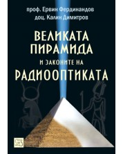 Великата пирамида и законите на радиооптиката