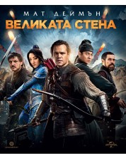 Великата стена (Blu-Ray)