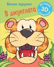 Весели муцунки: В джунглата (истории с 3D изненади) -1