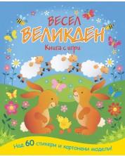 Весел Великден (книга и игри) -1