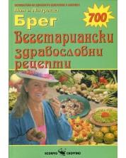 Вегетариански здравословни рецепти -1