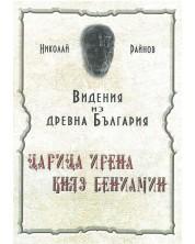 Видения из Древна България: Царица Ирена. Княз Бениамин