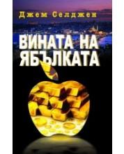 Вината на ябълката