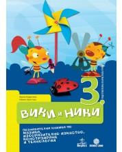 Вики и Ники: познавателна книжка по музика, изобразително изкуство, конструиране и технологии - 3. група