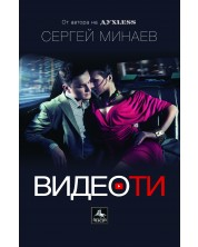 Видеоти -1