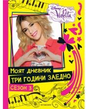Виолета: Моят дневник три години заедно. Сезон 3