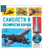Виж, прочети, научи: Самолети и космически кораби (9 малки книжки)