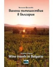 Винени пътешествия в България / Wine travels in Bulgaria -1