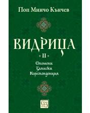 Видрица - том 2 -1