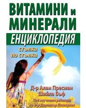 Витамини и минерали - Енциклопедия стъпка по стъпка
