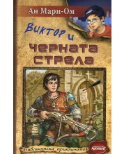 Виктор и черната стрела -1