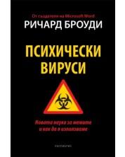 psihicheski-virusi