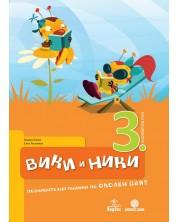 Вики и Ники: познавателна книжка по околен свят - 3. група