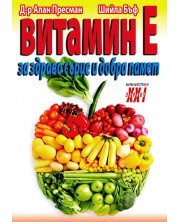 Витамин E -1