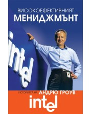 Високоефективният мениджмънт -1