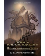 Вилицата, вещицата и драконът