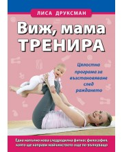 Виж, мама тренира -1